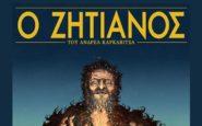 Ο Ζητιάνος: Το αριστούργημα του Καρκαβίτσα επάξιο κόμιξ