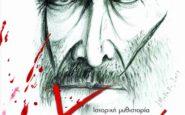 Ο ΧΑΡΑΚΙΑΣ: Κριτική – Παρουσίαση του Πάρη Βορεόπουλο [Συνεργάτη του RealOraiokastro]