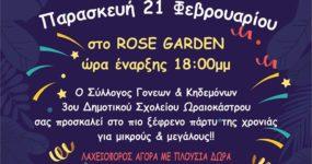 Ο Σύλλογος Γονέων και Κηδεμόνων του 3ου Δημοτικού Ωραιοκάστρου σας προσκαλεί στο πιο ξέφρενο πάρτυ