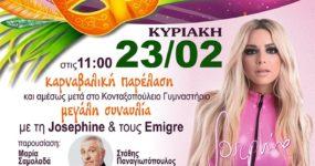 Την Κυριακή 23 Φεβρουαρίου η μεγάλη καρναβαλική παρέλαση και η συναυλία με τη Josephine και τους Emigre