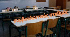 ΔΗΜΟΣ ΩΡΑΙΟΚΑΣΤΡΟΥ: Αρχίζει η λειτουργία συμβουλευτικού σταθμού για τους μαθητές όλων των εκπαιδευτικών βαθμίδων