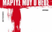 Κυκλοφόρησε από το Μεταίχμιο η νέα έκδοση του μυθιστορήματος «Μάρτυς μου ο Θεός» του Μάκη Τσίτα, που έλαβε το Βραβείο Λογοτεχνίας της Ευρωπαϊκής Ένωσης 2014
