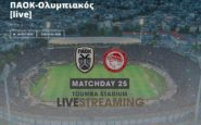 Το PAOK TV ετοιμάζεται για μια υπερπαραγωγή ενόψει του ΠΑΟΚ – Ολυμπιακός