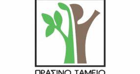 Προγράμματα 73 εκατ. προς τους Δήμους για έργα περιβαλλοντικής αναβάθμισης