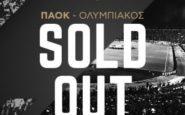 «Καπνός» τα εισιτήρια του ντέρμπι της Τούμπας-Ανακοίνωσε sold out η ΠΑΕ ΠΑΟΚ