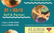 Σεμινάρια Thai Massage στη Χ.Α.Ν.Θ. 7 – 8/3/20: Τεχνικές για Αυχένα-Ώμους-Πλάτη σε Θέση Καθιστή