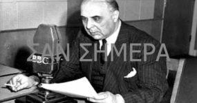 Σαν σήμερα 28 Μαρτίου-Τα σημαντικότερα γεγονότα της ημέρας στο RealOraiokastro.gr