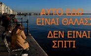 Κλείνει η παραλία της Θεσσαλονίκης – Δείτε ποιες ώρες