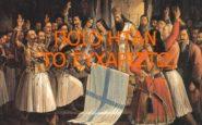 Θλίψη! Τι απέγιναν οι ήρωες της Επανάστασης του 1821;