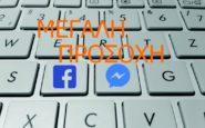 ΕΛ.ΑΣ.: Έτσι παραβιάζουν τους λογαριασμούς σας στο Facebook και Messenger