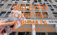 Ανοίγει η πλατφόρμα για τα 800 ευρώ: Το έντυπο-Τα βήματα για εργοδότες και εργαζόμενους