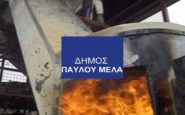 Δήμος Παύλου Μελά: «ΟΧΙ στο σχέδιο καύσης απορριμμάτων από το ΤΙΤΑΝ στην Ευκαρπία»