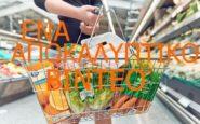 ΒΙΝΤΕΟ που δείχνει πώς πρέπει να απολυμάνεις τα ψώνια σου από το σούπερ μάρκετ