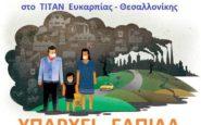 75 σύλλογοι λένε όχι στη καύση αποριμμάτων στο Τιτάν