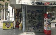 Θεσσαλονίκη: Κλειστά 850 από τα 1200 περίπτερα και καταστήματα ψιλικών λόγω περιορισμένης κίνησης