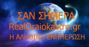 Σαν σήμερα 3 Απριλίου: Τα σημαντικότερα γεγονότα της ημέρας στο RealOraiokastro.gr