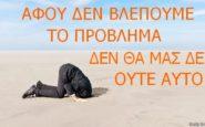 Καύση σκουπιδιών: Θάβουμε το κεφάλι μας στην άμμο για να μην βλέπουμε