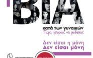 Κορονοϊός: Φιλοξενία για τα θύματα ενδοοικογενειακής βίας – Γραμμή SOS 15900