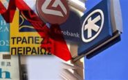 Ανακοίνωση των τραπεζών για τις ενέργειες τους στην αντιμετώπιση των επιπτώσεων