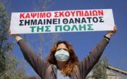 Ανακοίνωση συλλόγων και σωματείων για την καύση υπολειμμάτων ανακύκλωσης στο Τιτάν