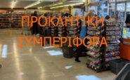 Εμπορικοί Σύλλογοι κατά σούπερ μάρκετ: Καταγγέλλουν αθέμιτο ανταγωνισμό