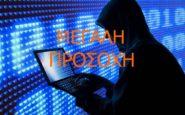 Aδειάζουν τραπεζικούς λογαριασμούς-Μαζικές «επιθέσεις» σε κάρτες και web-banking