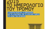 «Το ημερολόγιο του τρόμου»: Ο Δ. Μάρδας αποκαλύπτει αθέατες πτυχές της διαπραγμάτευσης του 2015
