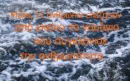 Πάλεψε 4 ημέρες στη θάλασσα, περιτριγυρισμένη από πτώματα και με 2 βρέφη στην αγκαλιά της