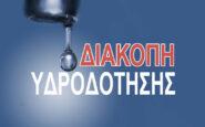 Πολύωρη διακοπή νερού αύριο σε περιοχές της Θεσσαλονίκης