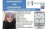 Θεσσαλονίκη: Η 65χρονη ξαναβρήκε την οικογένειά της, μετά το Silver Alert