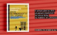 Το νέο βιβλίο του Δ.Μάρδα με τίτλο «2015: ΤΟ ΗΜΕΡΟΛΟΓΙΟ ΤΟΥ ΤΡΟΜΟΥ»