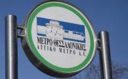 Θεσσαλονίκη: Δείτε σε ΒΙΝΤΕΟ πως θα είναι ο σταθμός Βενιζέλου του μετρό