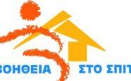 Βοήθεια στο Σπίτι: Πώς θα συμπληρώσετε την αίτηση για τις 2.909 προσλήψεις σε Δήμους