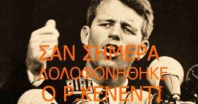 Σαν σήμερα 5 Ιουνίου: Τα σημαντικότερα γεγονότα της ημέρας στο RealOraiokastro.gr