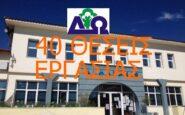 40 Θέσεις εργασίας προσφέρονται στον δήμο Ωραιοκάστρου από το Πρόγραμμα Κοινωφελούς Απασχόλησης 36.500 Ανέργων μέσω του ΟΑΕΔ