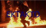 Πετροπόλεμος και χημικά σε πορεία για τον Τζορτζ Φλόιντ -Φωτιές έξω από την αμερικανική πρεσβεία