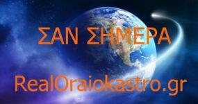 Σαν σήμερα 3 Ιουλίου: Τα σημαντικότερα γεγονότα της ημέρας στο RealOraiokastro.gr