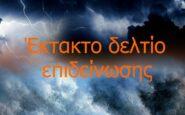 ΕΚΤΑΚΤΟ: Ανατροπή με τον καιρό-Καταιγίδες-Χαλαζοπτώσεις- Κίνδυνος πλημμυρικών φαινομένων
