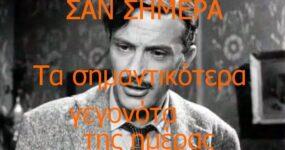 Σαν σήμερα 4 Ιουνίου: Τα σημαντικότερα γεγονότα της ημέρας στο RealOraiokastro.gr
