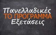 Πανελλήνιες 2020: Το πρόγραμμα των εξετάσεων για τα ημερήσια και εσπερινά ΕΠΑΛ