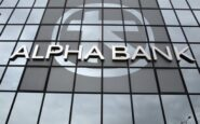 Alpha Bank: Νέα ανακοίνωση για τα μαζικά sms