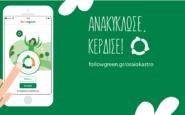 Ο Δ. Ωραιοκάστρου γίνεται Followgreen, ανακυκλώνει και επιβραβεύει τους πολίτες