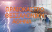 ΑΝΑΛΥΤΙΚΑ ο καιρός τις επόμενες ημέρες σε Ωραιόκαστρο-Θεσσαλονίκη-Αθήνα