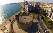 """""""Άνοιγμα"""" στην τουριστική αγορά της Θεσσαλονίκης κάνει το Βερολίνο"""