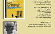39ο Φεστιβάλ Βιβλίου Θεσσαλονίκης-Συνάντηση με τους αναγνώστες