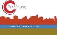 Φιλόδημος ΙΙ: Ποιοι 71 Δήμοι παίρνουν 54,5 εκατομ. για αγορά απορριμματοφόρων