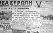 Σεπτέμβριος 1941: Η Θεσσαλονίκη χωρίς ΔΕΘ, χωρίς Τύπο, χωρίς σφυγμό, με κωμωδίες…