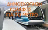 Οκτώ στους δέκα Θεσσαλονικείς δεν πιστεύουν ότι το μετρό θα τεθεί σε λειτουργία το 2023