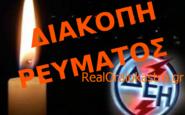 Διακοπή ρεύματος την Πέμπτη 1/10 σε περιοχές της Θεσσαλονίκης