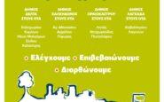 Από την Τρίτη 15ηΣεπτεμβρίου 2020 η Ανάρτηση των Προσωρινών Κτηματολογικών Πινάκων και Διαγραμμάτων